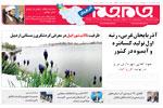 آذربایجان 23 دی