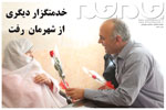البرز ویژه زین العابدینی 2 بهمن
