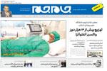 کرمانشاه 8 مهر