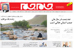اصفهان 30 اردیبهشت