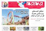 استان های غربی 6 بهمن