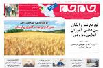 استان های غربی  13 بهمن