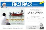 بوشهر 1 خرداد