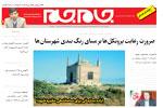خراسان شمالی 21 تیر
