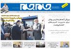 آذربایجان شرقی 18 آبان