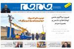 آذربایجان شرقی  اول دی