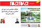 اصفهان 20 مرداد