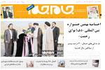کردستان 27 مرداد