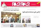 مازندران 13 مرداد