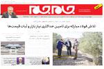 اصفهان 15 مرداد
