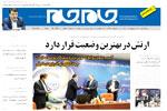 آذربایجان شرقی 30 اردیبهشت