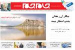 آذربایجان  22 اردیبهشت