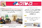 خراسان رضوی 30 بهمن