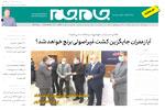 کرمانشاه 26 آبان