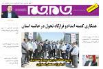 خراسان شمالی 9 تیر