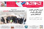 آذربایجان 25 دی