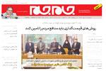 اصفهان 29 مهر