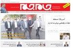 شرق استان تهران 19 آبان