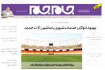 اصفهان 7 دی