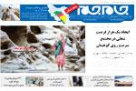 چهار استانی 19 بهمن