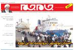 بوشهر 7 تیر