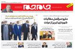 آذربایجان 7 مرداد