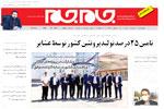 آذربایجان شرقی 3 خرداد