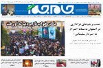 اصفهان 18دی