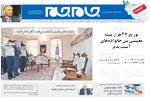 آذربایجان 29 اردیبهشت