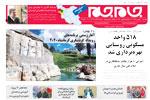 استان های غربی 20 بهمن