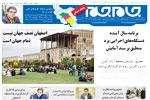 چهار استانی 8 بهمن