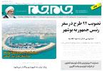 بوشهر 20 مهر