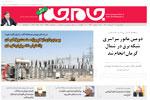 کرمان 4 خرداد