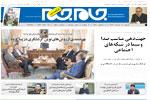 تبریز 10 خرداد
