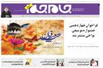 کرمان 29 تیر