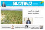 بوشهر 15 مرداد