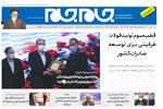 آذربایجان شرقی 25 آبان