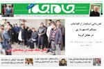 آذربایجان شرقی 10 اسفند