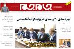 فیروزکوه 9 خرداد
