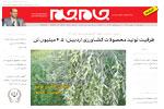 آذربایجان 29 مهر