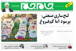 بوشهر 15 شهریور