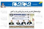 اصفهان 2 خرداد
