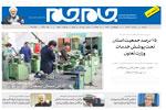 آذربایجان شرقی 11 مرداد