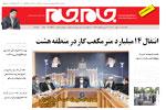 آذربایجان شرقی 18 مهر