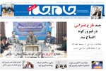 فیروزکوه 19 بهمن