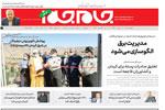 کرمان 8 مرداد