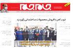 اصفهان 20 آبان