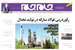 اصفهان 9 تیر