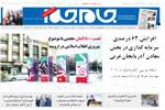 آذربایجان غربی 29 بهمن