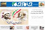 اصفهان 6 شهریور